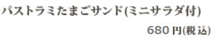 パストラミたまごサンド(ミニサラダ付)680円(税込)